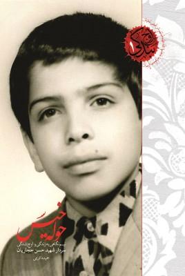 کتاب اوج بندگی 1حوله خیس نیم نگاهی به زندگی و اوج بندگی سردار شهید حسن حجاریان