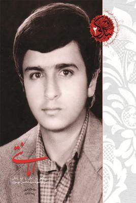 کتاب اوج بندگی 2 امانتی نیم نگاهی به زندگی و اوج بندگی سردار شهید سید محسن موسوی