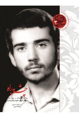 اوج بندگی 3 چشم به راه نیم نگاهی به زندگی و اوج بندگی سردار شهید سعید چشم به راه