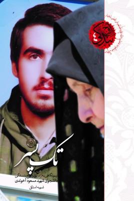 اوج بندگی 4 تک پسر نیم نگاهی به زندگی و اوج بندگی شهید مسعود آخوندی