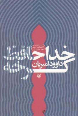 کتاب خداحافظ کرخه با موضوع جنگ ایران و عراق