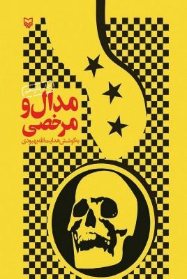کتاب مدال و مرخصی، مجموعه خاطرات روایی داستانی یک اسیر عراقی است