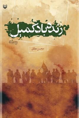 زنده باد کمیل روایتگر خاطرات محسن مطلق از روزهای جنگ
