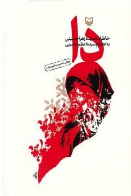 کتاب «دا» اولین کتابی است که جنگ را از زاویه دید یک دختر 17 ساله روایت می کند