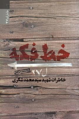 کتاب خط فکه یادداشت های سید محمد شکری از رزمندگان دفاع مقدس