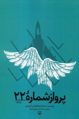 این کتاب خاطرات خلبان عراقی ، از دوران کودکی تا هنگام فرود در دزفول