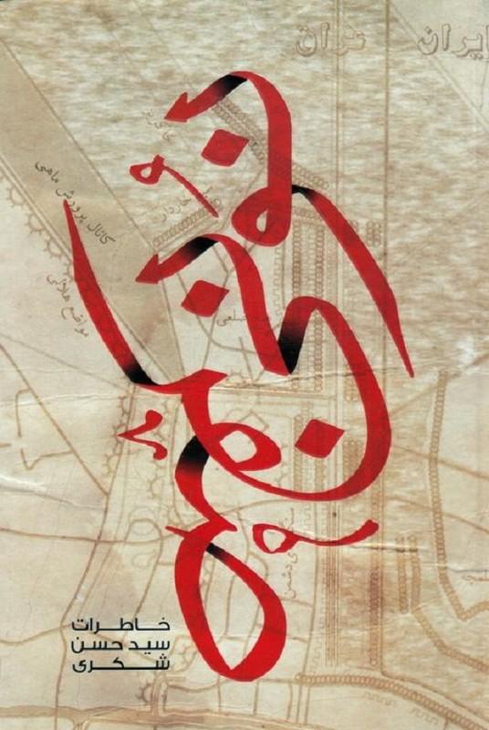 خاطرات رزمندگان اسلام از عملیات والفجر (فاو)