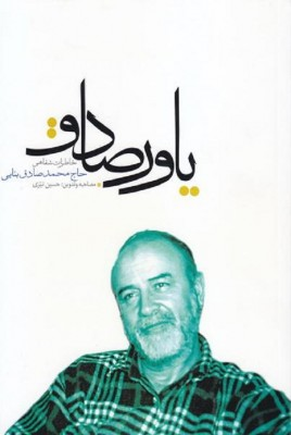 خاطرات «محمد صادق بنایی» در طی سال های انقلاب و دفاع مقدس