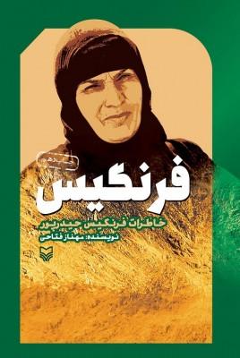 خاطرات فرنگیس حیدرپور اثر برگزیده جایزه کتاب سال دفاع مقدس