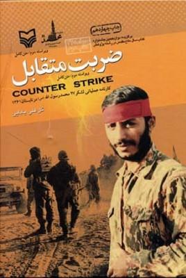 ضربت متقابل اثر برگزیده دوازدهمین جشنواره کتاب سال دفاع مقدس و تقریظ شده توسط رهبر انقلاب