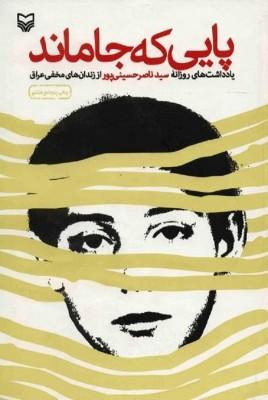 «پایی که جا ماند» یادداشتهای روزانه سید ناصر حسینیپور از زندانهای مخفی عراق