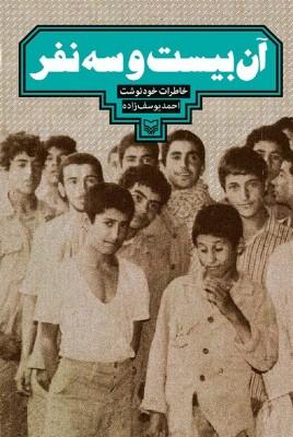 آن بیست و سه نفر خاطرات اسارت 23 نوجوان است که صدام سعی داشت از آنها برای ایجاد جنگ روانی علیه ایران استفاده کند.