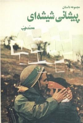 پیشانی شیشه ای مجموعه چهار داستان کوتاه در ارتباط با جنگ تحمیلی