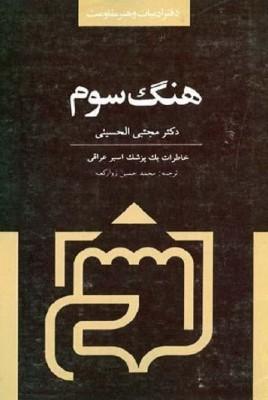 مجموعه خاطرات یک پزشک اسیر عراقی