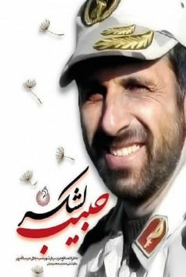 خاطرات مدافع حرم سردار شهید سید جلال حبیب الله پور