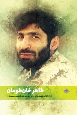 طاهر خان طومان: زندگی شهید مدافع حرم سید رضا طاهر