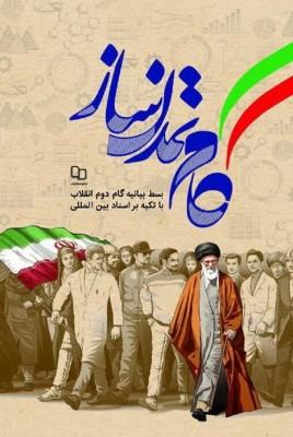 بسط بیانیه گام دوم انقلاب با تکیه بر اسناد بین المللی