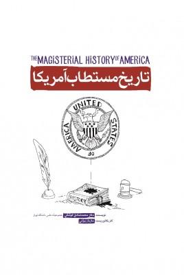 سه موضوع «دموکراسی»، «حقوق بشر» و «آزادی» آمریکا به زبان طنز و در قالب کاریکاتور