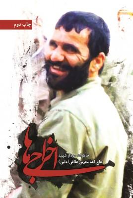 خاطرات شیرین و صریح شهید حاج احد محرمی علافی (دایی)