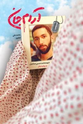 کتاب آرام جان شهید محمد حسین حدادیان به روایت مادر