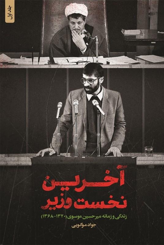کتاب آخرین نخست وزیر زندگی و زمانه میر حسین موسوی(1320_1368)