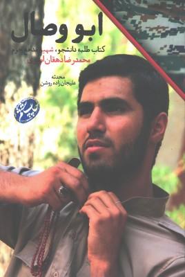 کتاب طلبه دانشجو ، شهید مدافع حرم محمد رضا دهقان امیری