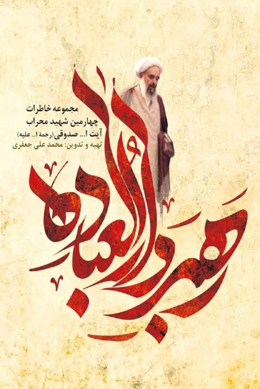 رهبر دارالعباده مجموعه خاطرات شهید محراب آیت الله صدوقی ره
