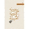 کتاب حماسه تپه برهانی خاطرات مستند سید حمیدرضا طالقانی است