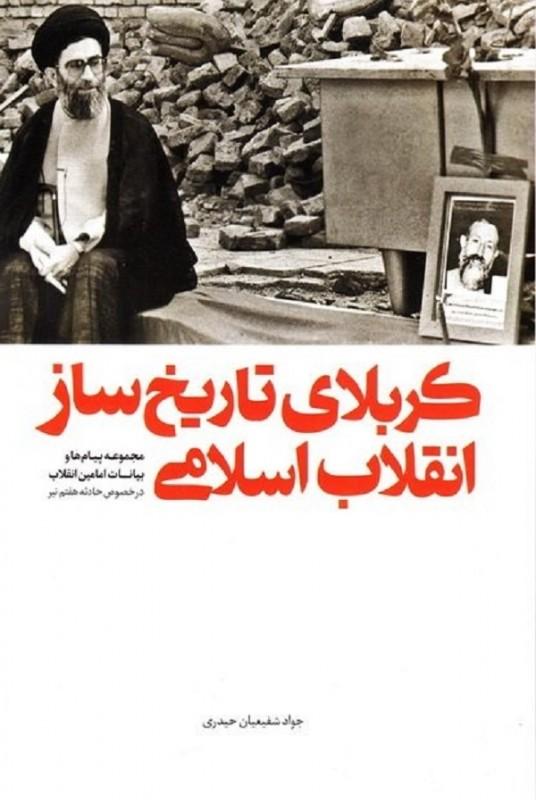 بیانات امام خمینی (ره) و مقام معظم رهبری در مورد حادثه هفتم تیر ماه