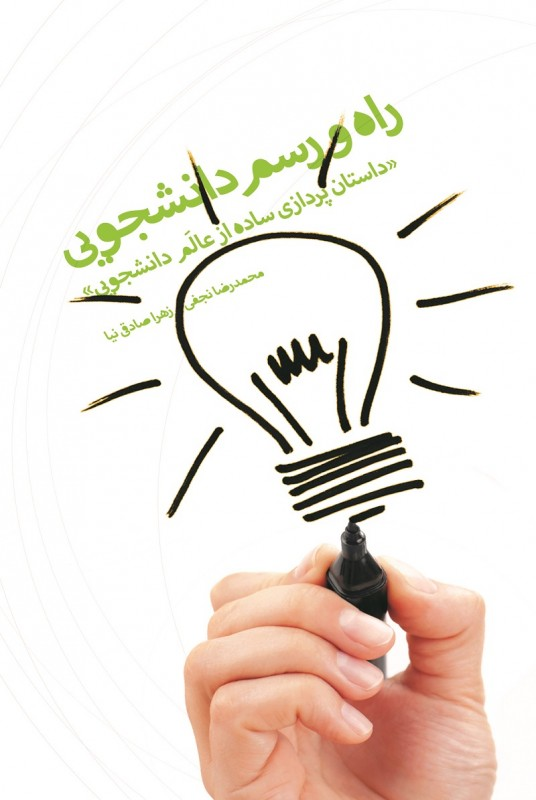 کتاب راه و رسم دانشجویی ترویج کننده سبک زندگی اسلامی در فضای دانشگاه و در بین دانشجویان