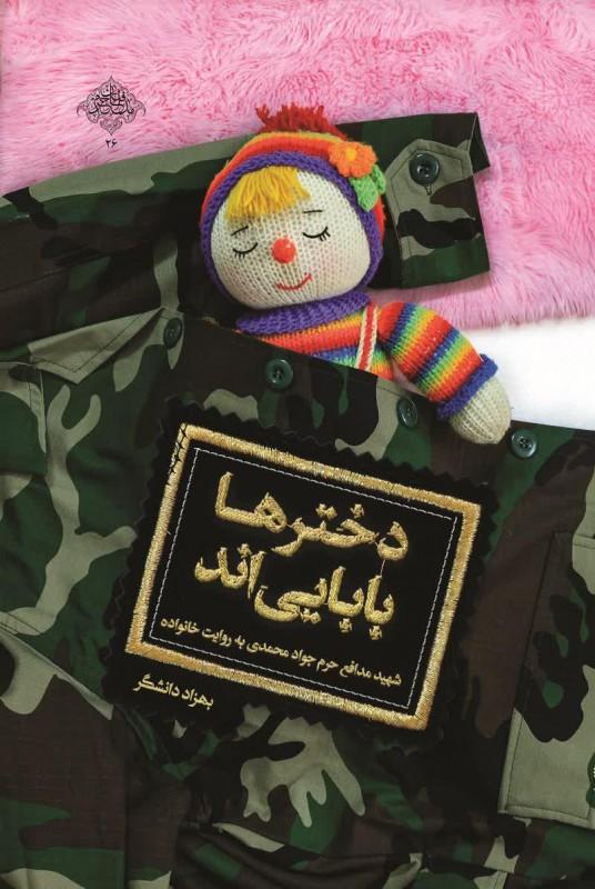 روایتی از خانواده شهید مدافع حرم جواد محمدی
