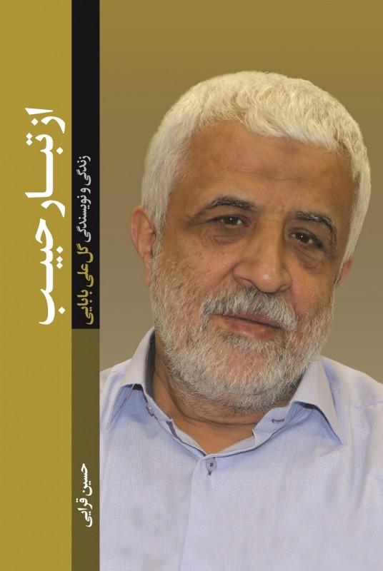 زندگی و نویسندگی گل علی بابایی