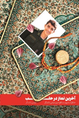 خاطرات شهید مدافع حرم عباس دانشگر به روایت پدر