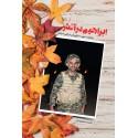 خاطرات شهید مدافع وطن ابراهیم صیادی نشلجی