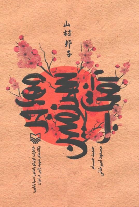 کتاب مهاجر سرزمین آفتاب خاطرات تنها مادر شهید ژاپنی دفاع مقدس