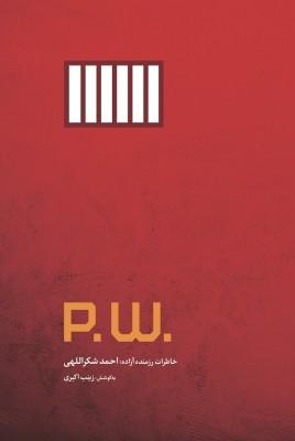 خاطرات احمد شکراللهی از زمان اعزام به جبهه و اسارت