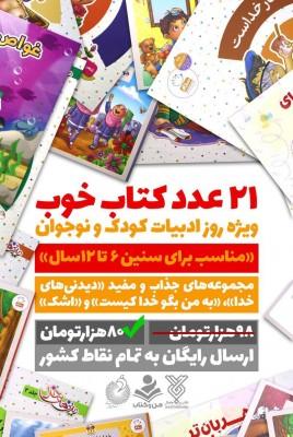 کبوترانه بسته کتاب پیشهادی کودک به مناسبت روز ادبیات کودک و نوجوان