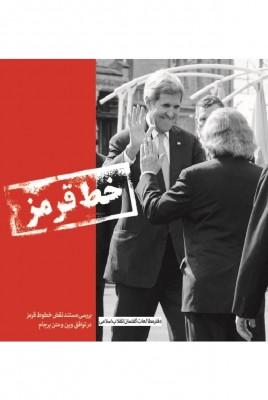 بررسی مستند خطوط قرمز در توافقات هسته ای