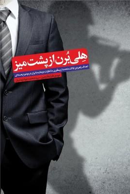 بررسی اهداف آمریکا از پیگیری مذاکرات دوجانبه با ایران