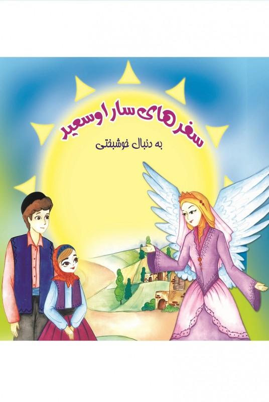 داستان یک خواهر و برادر که تصمیم می گیرند به دنبال خوشبختی بروند