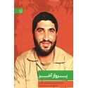یادداشت هایی درباره شهید حاج احمد کاظمی