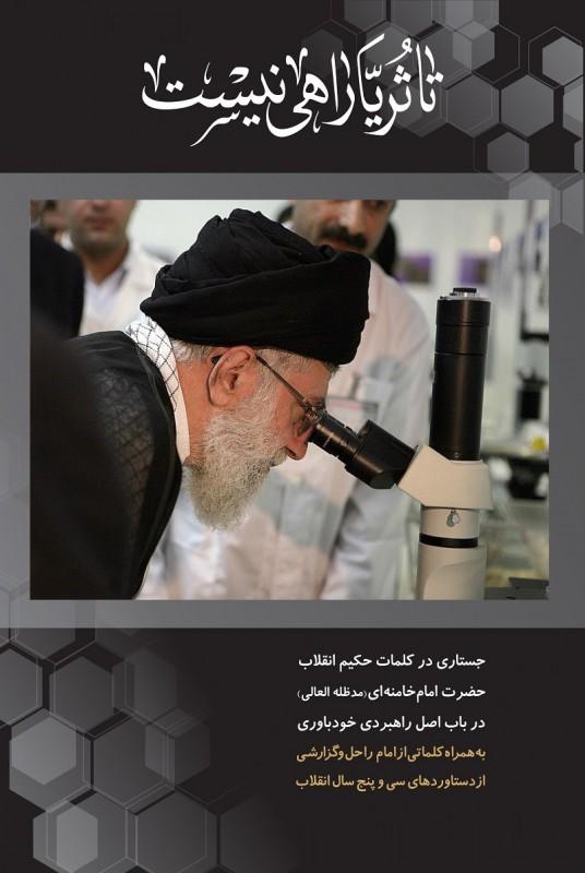 بیانات حضرت امام خامنهای در باب اصل راهبردی خودباوری