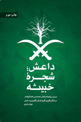بررسی پیشینه و نقش محمد بن عبدالوهاب در شکل گیری داعش