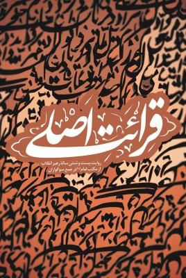 سخنرانیهای آیت الله خامنهای، رهبر انقلاب اسلامی در سالگردهای ارتحال امام
