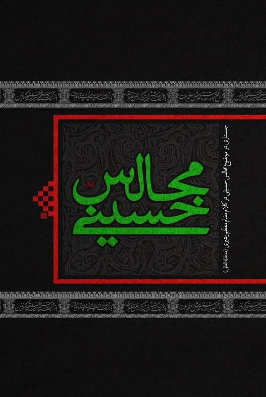 روش های برگزاری مجالس حسینی در کلام رهبری