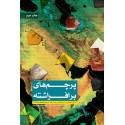 شناخت جریان های فکری و شخصیت های عمده در اسلام