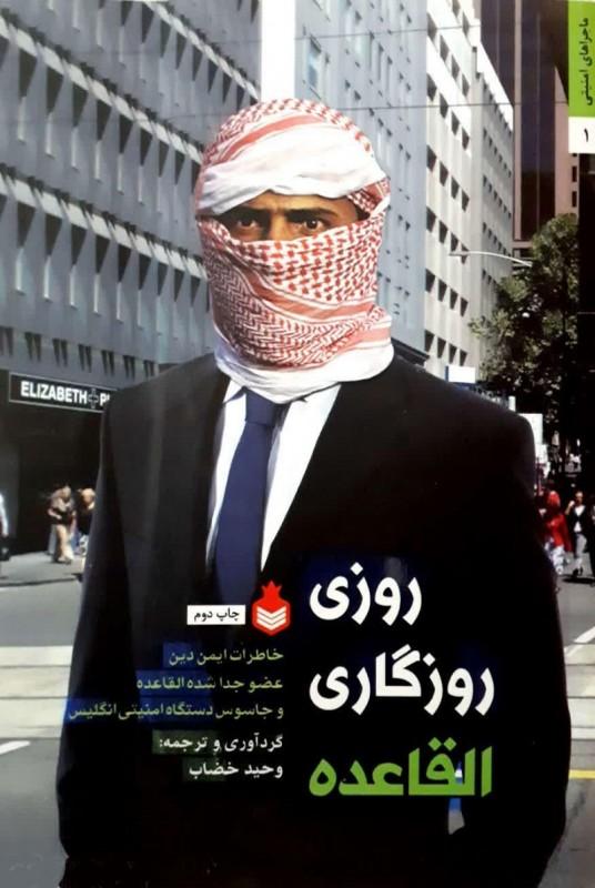 خاطرات «ایمن دین» عضو جدا شده القاعده و جاسوس دستگاه امنیتی انگلیس