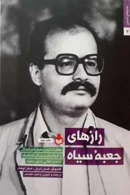 خاطراتی از گروگان گیری وزرای نفت اوپک تا اعدام انقلابی شاپور بختیار