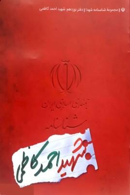 شناسنامه معرفتی شهید احمد کاظمی