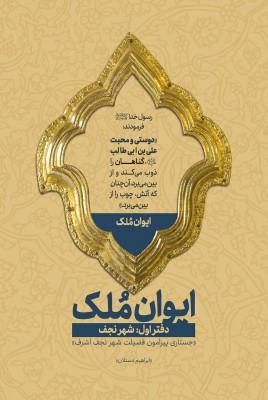 جستاری ست پیرامون فضیلت شهر نجف اشرف